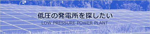 低圧の発電所