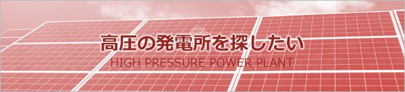 高圧の発電所