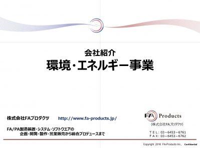 EN_companyProfile-title
