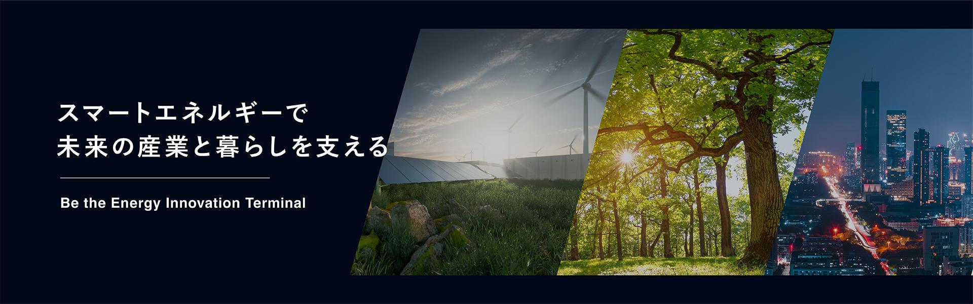 スマートエネルギーで未来の産業と暮らしを支える