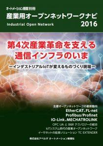 industrial open nw