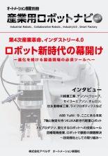 1609_ロボットナビvol01表紙