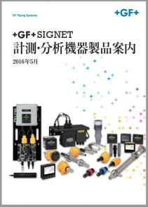 GF_keisokubunseki_catalogue