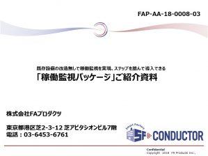FAP-AA-18-0008-03_稼働監視システム提案資料