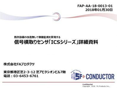 FAP-AA-18-0013-01_信号横取りセンサICSシリーズご紹介資料