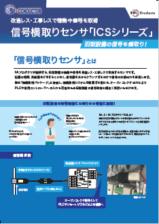 ICS_leaf201811