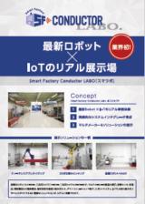 smartfactorylabo_leaf_201810