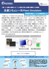 plantsimulation_faproducts