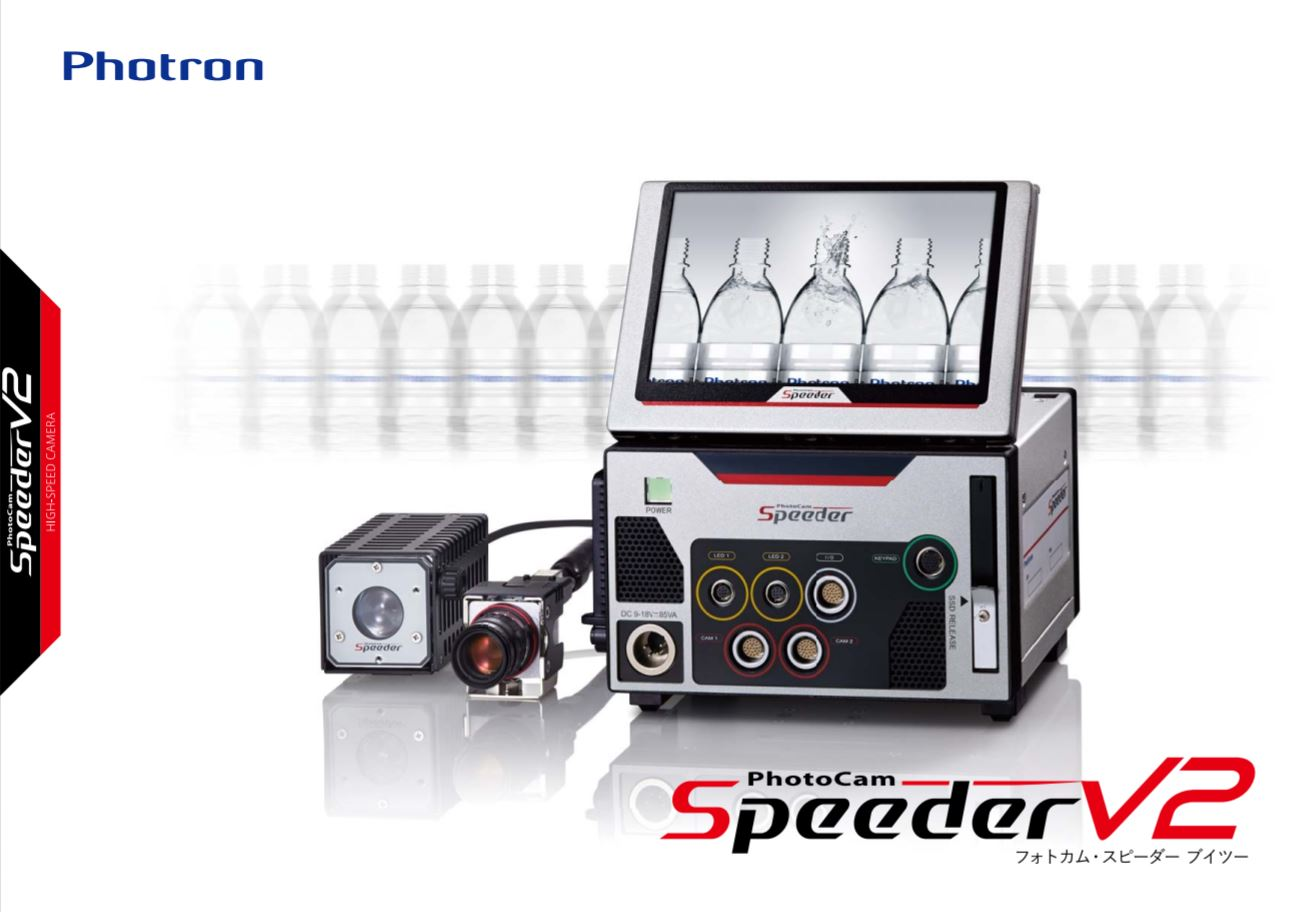 speeder_v2