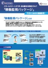 visualization_package_leaf201811