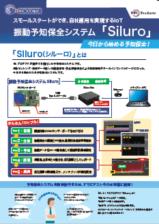 visualization_siluro_leaf201811