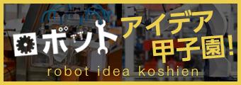 ロボットアイディア甲子園