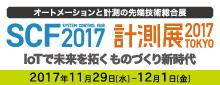 scfmcs2017-banner_A
